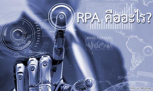 เทคโนโลยี RPA คืออะไร