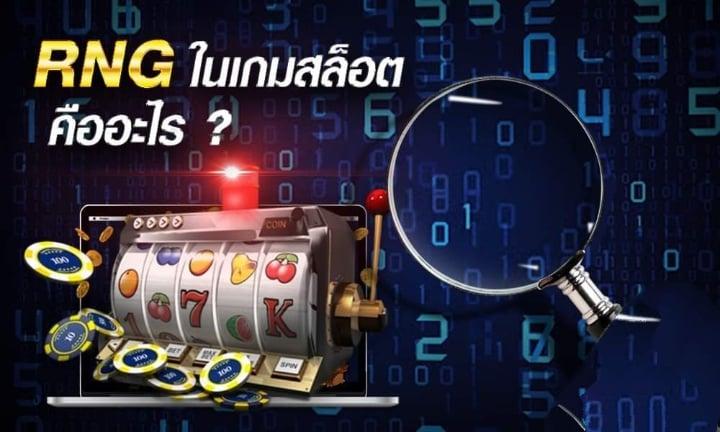 คาสิโนออนไลน์ RNG คืออะไร